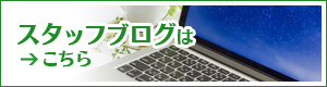 花の会のスタッフブログ