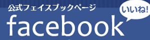 花の会フェイスブックページ